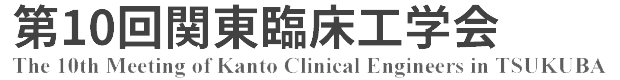 第10回 関東臨床工学会